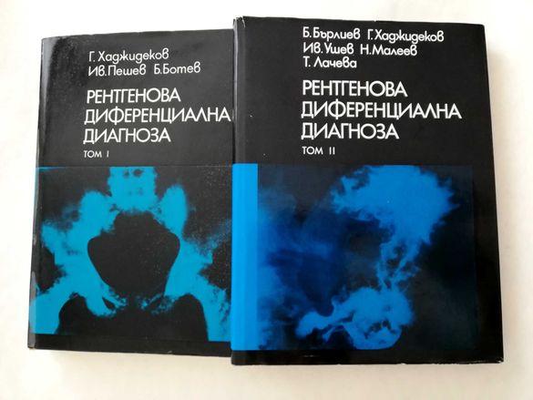 Справочници по Рентгенова Диференциална диагноза -  първи и втори том