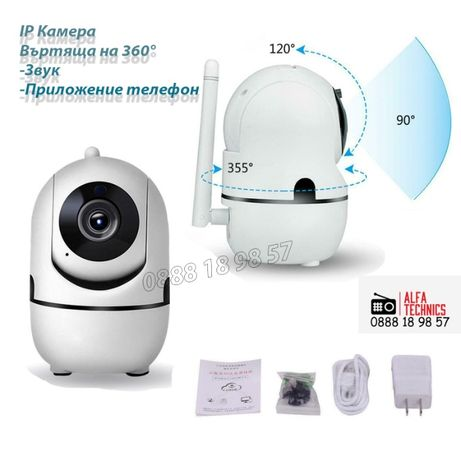 Wi-Fi смарт Камера