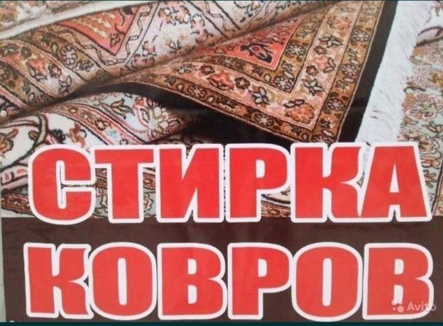 Стирка ковров вывоз доставка бесплатная