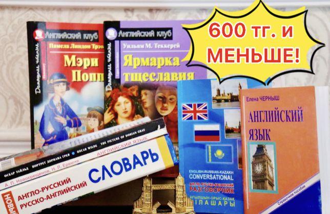 Книги необходимые для обучения Английского Языка!
