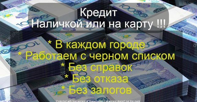 В любoй день деньги в тенге наличкoй или на кaртy в Kазаxcтaнe