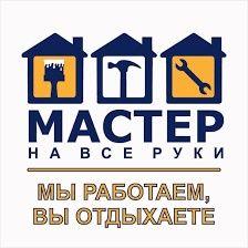 Электрик, Сантехник, Плотник, Сварщик, Мебельщик 24/7Алматы