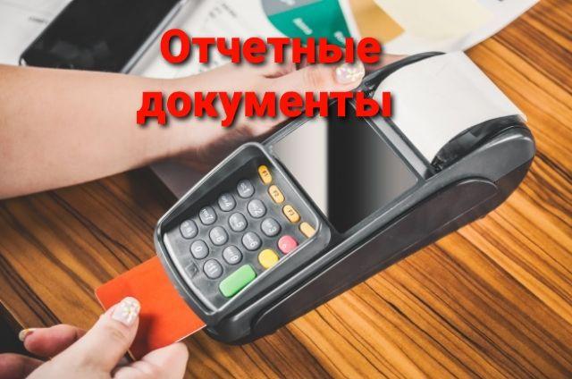 Документы товарные, чеки,счет-фактуры,накладные,акты выполненных работ