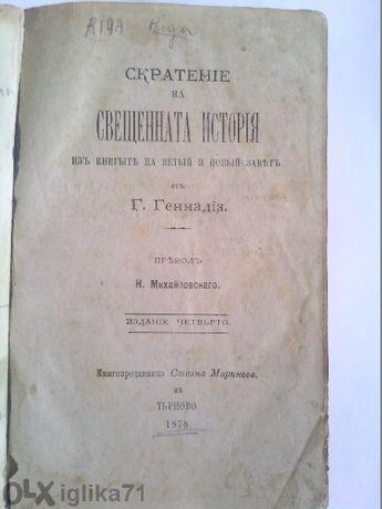 """Продавам """"свещенната история"""" 1878г."""