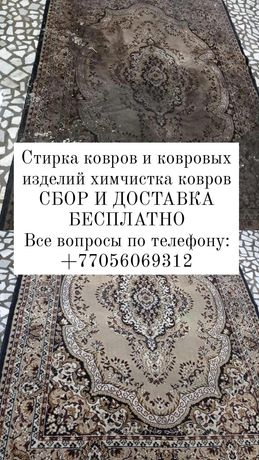 Стирка ковров и ковровых изделий химчистка ковров СБОР И ДОСТАВКА