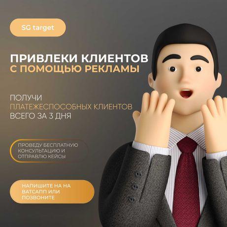 Продвижение бизнеса с помощью таргетированной рекламы в Инстаграм