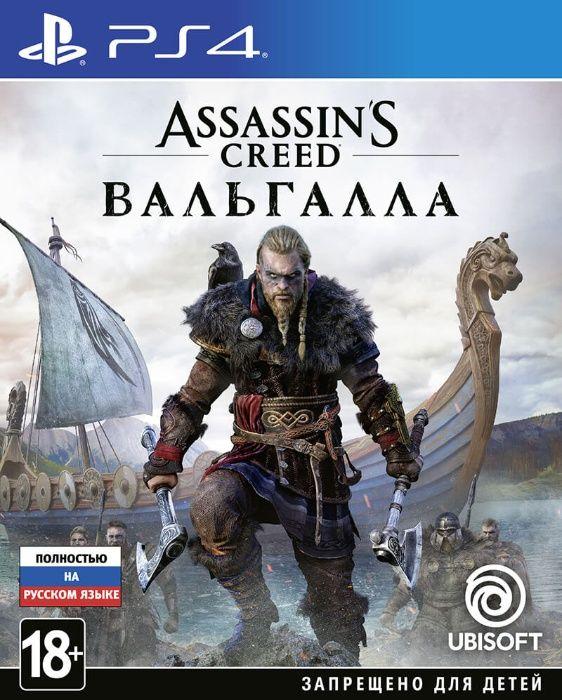 ASSASSIN'S CREED ВАЛЬГАЛЛА (PS4) на PlayStation 4 лицензия, на русском Алматы - сурет 1
