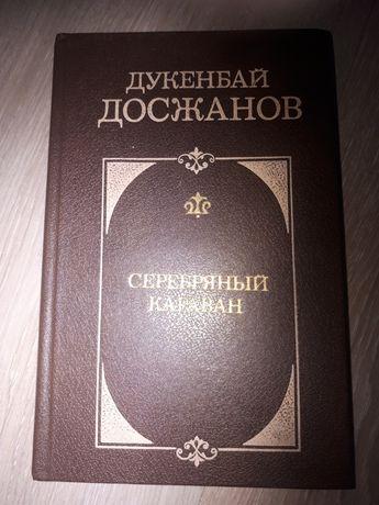 Книга Серебрянный караван