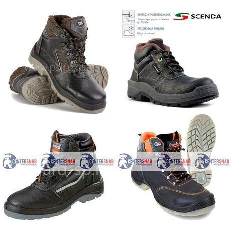 Обувь защитная в Шымкенте