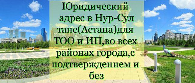 Юридический адрес в Нур-Султане (Астана) во всех районах города