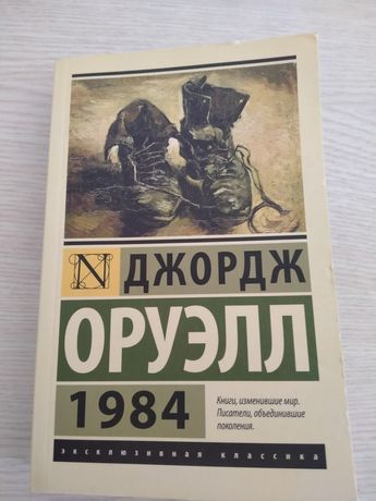 """Книга """"1984"""" от Джордж Оруэлл"""