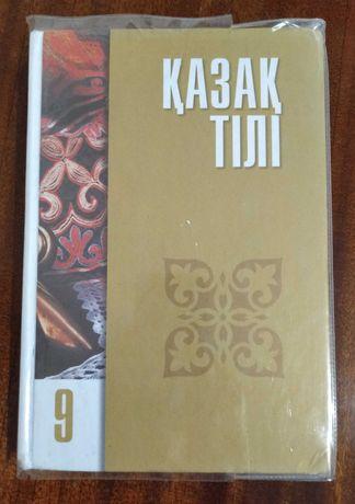 Учебник по казахскому языку