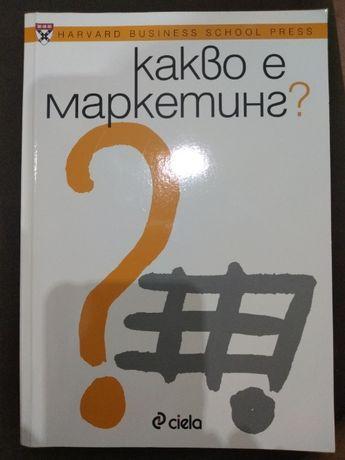 """Книга """"Какво е маркетинг?"""""""