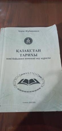 Қазақстан тарихы. Берік Жұбанышов кітабы, ентға дайындық