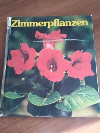 Комнатные цветы книга