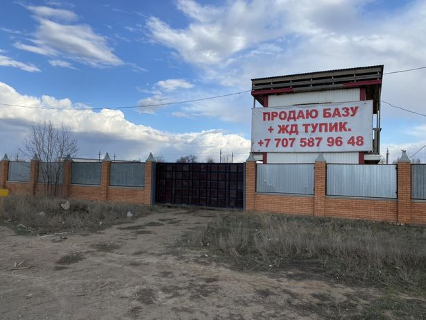 Продам базу с ЖД Тупиком по желаевской трассе