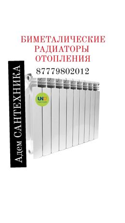 Продам биметаллические батареи, 500×100.