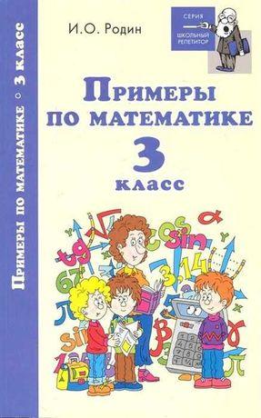Примеры по математике 3 класс И.О.Родин