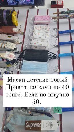 Маски детские новый Привоз магазин Лидер металлургов 28 А
