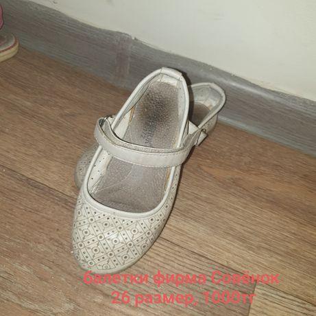 Обувь детская разная