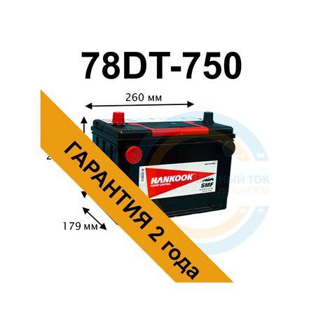 Аккумулятор HANKOOK 78DT-750 американский стандарт 260х179х200