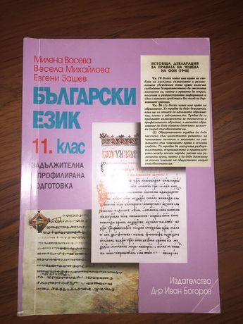 Учебник по български език за 11 клас