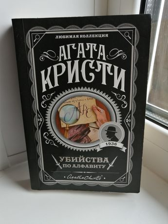 Продам книгу Агата кристи. Убийства по алфавиту.