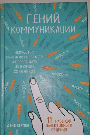 """Продам книгу автора Дейва Керпена """"Гений коммуникации """""""