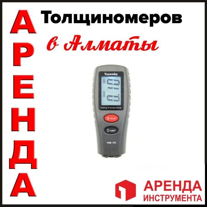 Толщиномер YNB-100 аренда 1500 тг сутки