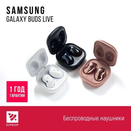 КУРСОР Samsung Galaxy Buds Live ,Новые,EAC, Назарбаева 161/Муканова 53
