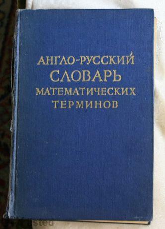 Англо - Руски Речник На Математическите Термини