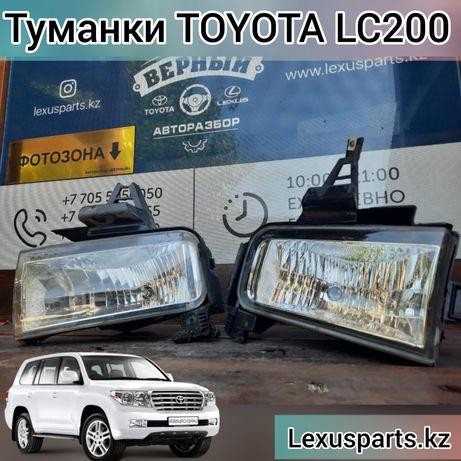Туманки  Toyota LC200