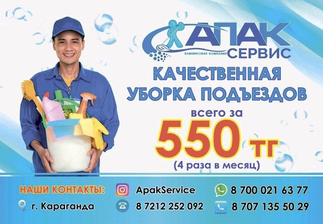 "Уборка подъездов Караганда !Клининговая компания""Апак Сервис"""