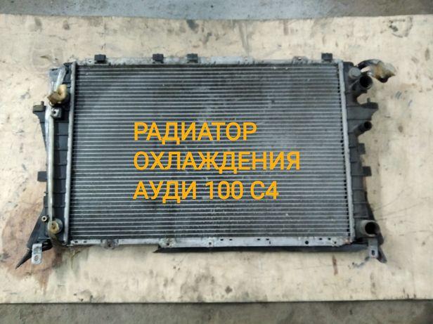 Радиатор охлаждения двигателя Ауди 100С4