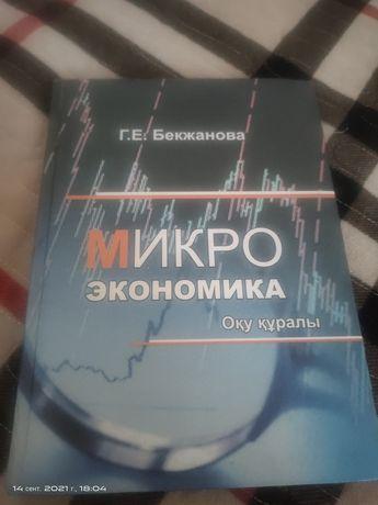 Микроэкономика оқу құралы