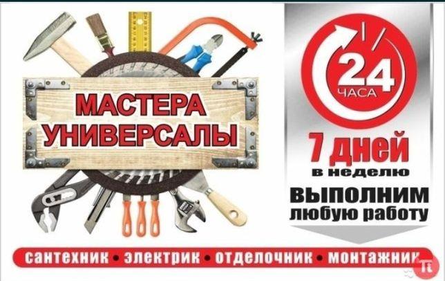 Мастер Универсал на все руки ПЛОТНИК, САНТЕХНИК, ЭЛЕКТРИК