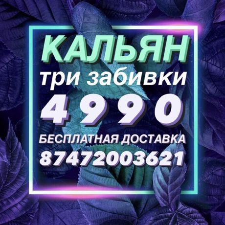Каль//ян на дом 24/7 доставка каль//яна на дом арен//да