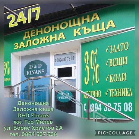 Заложна Къща Д и Д Финанс Пазар Ситняково / 24/7
