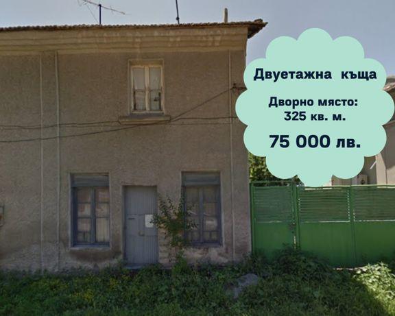 Двуетажна къща!