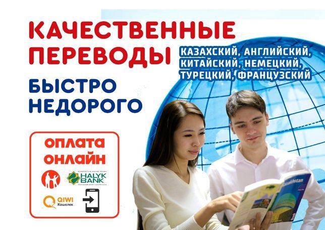 НЕДОРОГО.ПереводчикПЕРЕВОД с/на русского,казахский,английский,турецкий