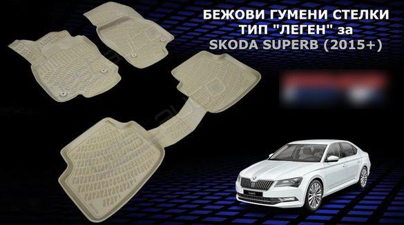 БЕЖОВИ гумени стелки тип-леген за Skoda Superb / Шкода Супърб (2015+)