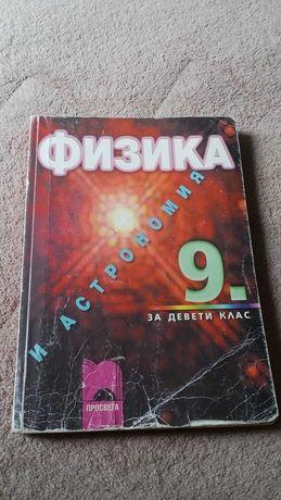 Учебници за 9-клас/10-клас/11-клас.