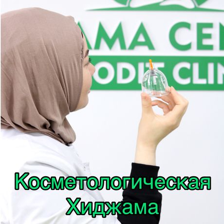 Хиджама центр Аподит клиник