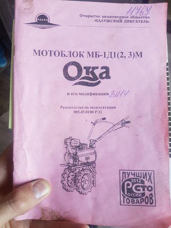 Мотоблок МБ-1Д1 (2,3) М