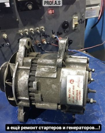 Автоэлектрик на выезд ремонт стартеров и генераторов