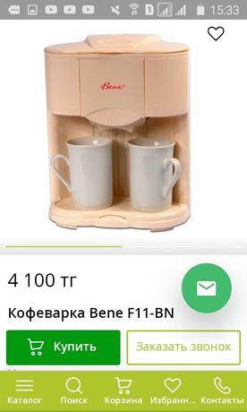 Кофеварка новая!