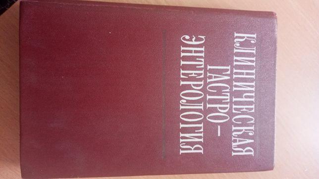 Продаю книгу  энтерология