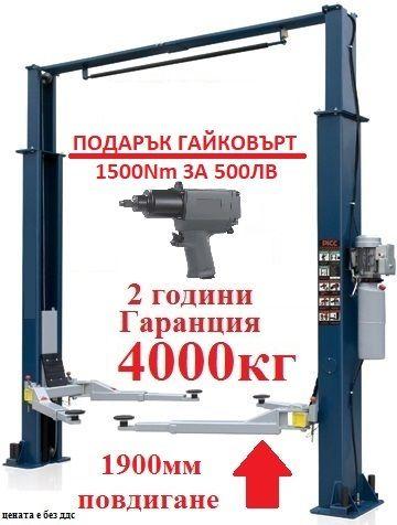 Подемник 4.0т с Горна Синхронизация, С ПОДАРЪК ГАЙКОВЪРТ 1500Nm