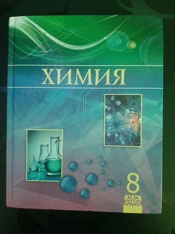 Продам книгу химия  8 класс