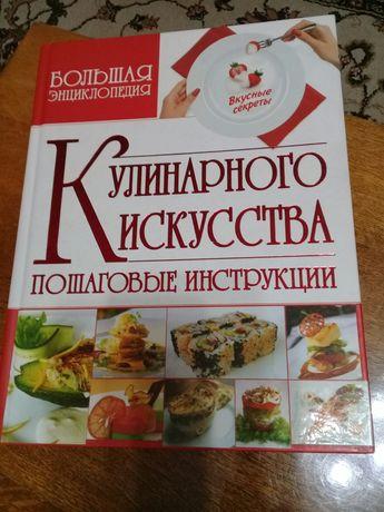 Энциклопедия кулинарии